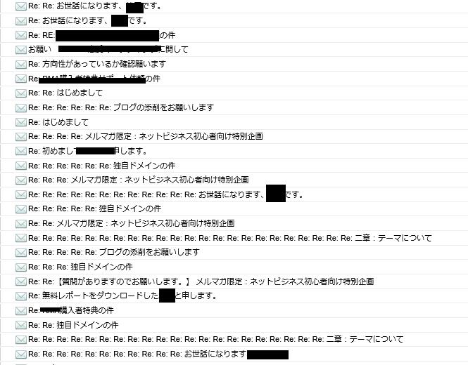 問い合わせメール