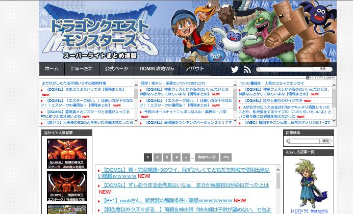 ゲーム型サイト例