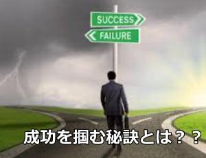 成功を掴む秘訣とは?